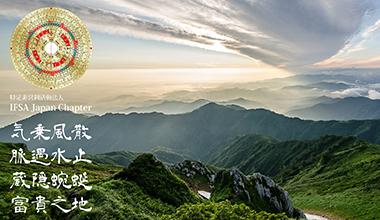 IFSA 国際風水協会 日本支部設立